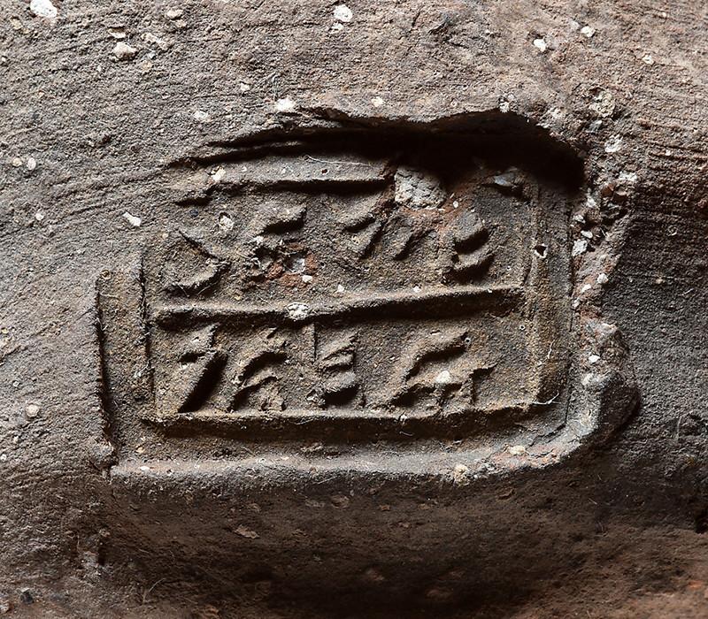 Hallazgo arqueológico confirma el relato de Ezequías